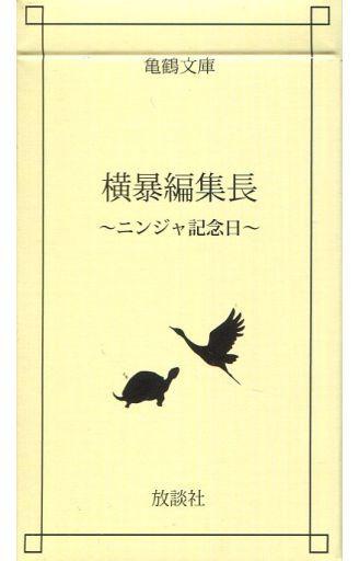 ジャンクション 新品 ボードゲーム 横暴編集長 ニンジャ記念日