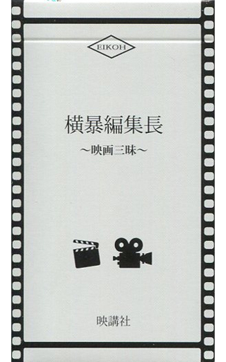 ジャンクション 新品 ボードゲーム 横暴編集長 映画三昧