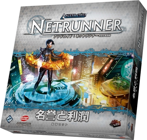Android: Net Runner Extended Honor and Profit Complete Japanese Version (Android: Netrunner-Honor and Profit Captain Sonar)