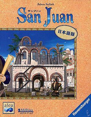サンファン 日本語版 (San Juan)