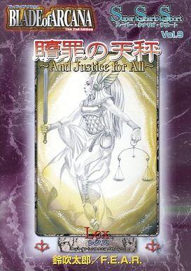 贖罪の天秤 -レクス- (ブレイド・オブ・アルカナ The 2nd Edition/SSS Vol.9)