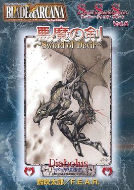 悪魔の剣 -ディアボルス- (ブレイド・オブ・アルカナ The 2nd Edition/SSS Vol.6)