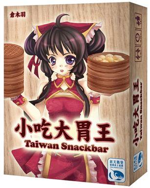 小吃大胃王:タイワンスナックバー (Taiwan Snackbar) [日本語訳付き]