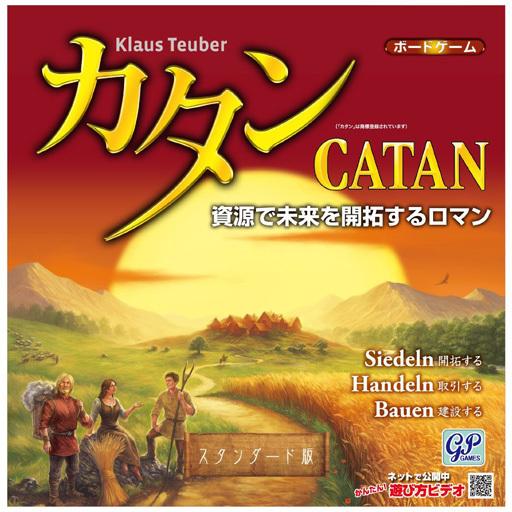 カタンの開拓者たち スタンダード版 日本語版