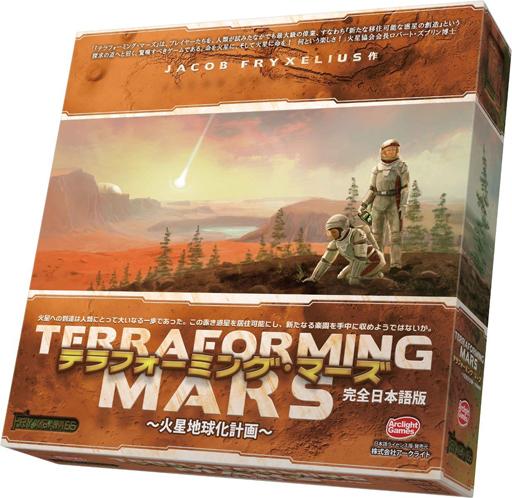 テラフォーミング・マーズ ~火星地球化計画~ 完全日本語版 (Terraforming Mars)