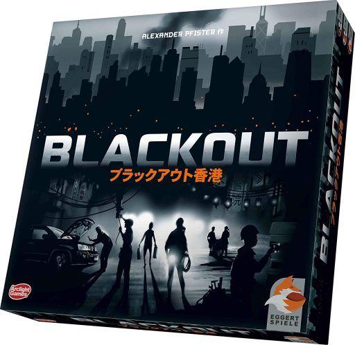 ブラックアウト香港 完全日本語版 (Blackout: Hong Kong)