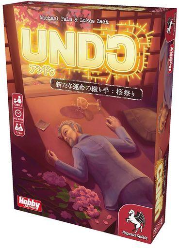 ホビージャパン 新品 ボードゲーム アンドゥ-新たな運命の織り手: 桜祭り 日本語版 (Undo: Cherry Blossom Festival)
