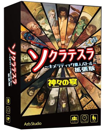 azbstudio 新品 ボードゲーム ソクラテスラ キメラティック偉人バトル拡張版 神々の宴