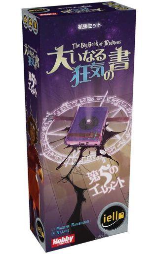 ホビージャパン 新品 ボードゲーム 大いなる狂気の書:第5のエレメント 日本語版 (The Big Book of Madness: The Vth Element)