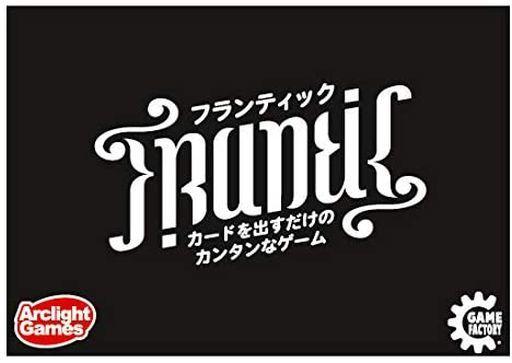 アークライト 新品 ボードゲーム フランティック カードを出すだけのカンタンなゲーム 完全日本語版 (Frantic)
