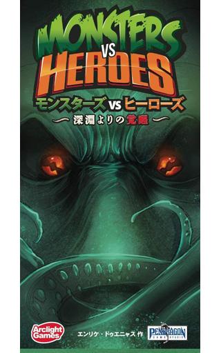 アークライト 新品 ボードゲーム モンスターズvsヒーローズ 深淵よりの覚醒 完全日本語版 (Monsters vs. Heroes: Volume 2 Cthluhu Mythos)