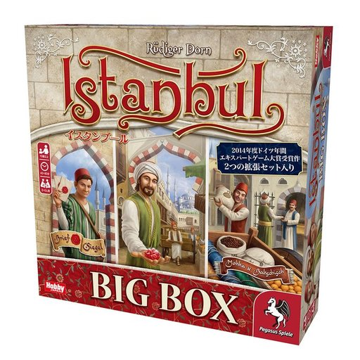 ホビージャパン 新品 ボードゲーム イスタンブール BIG BOX 日本語版 (Istanbul BIG BOX)