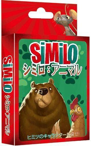 アークライト 新品 ボードゲーム シミロ:アニマル 完全日本語版 (Similo: Animals)