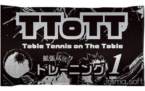 イルマソフト 新品 ボードゲーム TToTT 拡張パック トレーニング 1