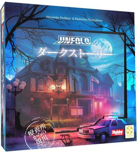ホビージャパン 新品 ボードゲーム ダークストーリー 日本語版 (Dark Story)