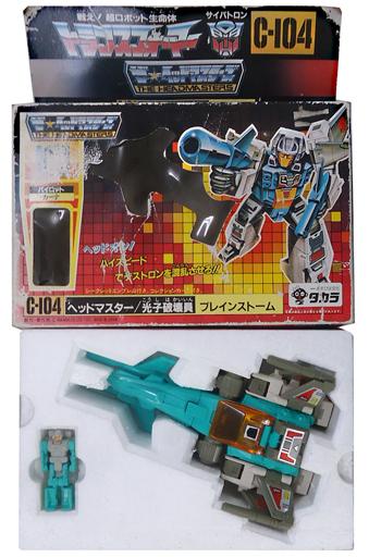 【中古】おもちゃ [破損品/付属品欠品] C-104 ブレインストーム 「トランスフォーマー ザ☆ヘッドマスターズ」