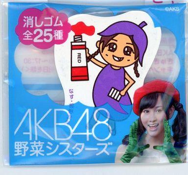 【中古】文房具その他(女性アイドル) 板野友美(なす) AKB48 野菜シスターズ 消しゴム 「カゴメ 野菜生活キャンペーン」
