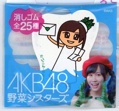 【中古】文房具その他(女性アイドル) 指原莉乃(だいこん) AKB48 野菜シスターズ 消しゴム 「カゴメ 野菜生活キャンペーン」