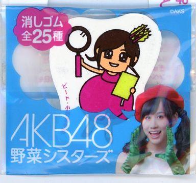 【中古】文房具その他(女性アイドル) 小野恵令奈(ビート) AKB48 野菜シスターズ 消しゴム 「カゴメ 野菜生活キャンペーン」