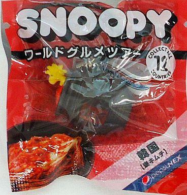 【中古】ストラップ(キャラクター) pepsi NEX×SNOOPY ワールドグルメツアー ストラップ 壺キムチ(韓国)