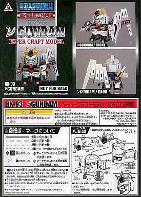 【中古】小物(キャラクター) SDガンダムオペレーションU.C. RX-93 νガンダム ペーパークラフトモデル WSソフト初回購入特典