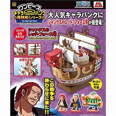 シャンクスのレッド・フォース号 「ワンピース」キャラバンク 海賊船シリーズ