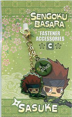 【中古】小物(キャラクター) 戦国BASARA ファスナーアクセサリー C 猿飛佐助