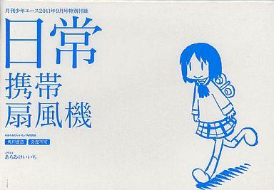 【中古】家電サプライ他(キャラクター) 日常 携帯扇風機 月刊少年エース2011年9月号付録