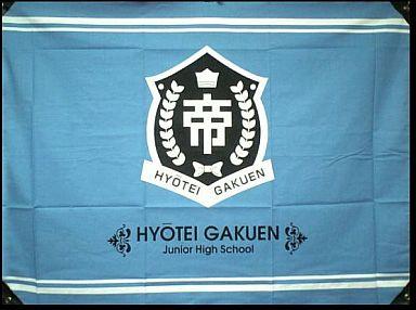 【中古】タペストリー 氷帝学園応援旗「テニスの王子様」