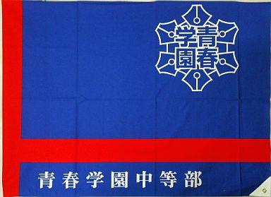 【中古】タペストリー 青学応援旗「テニスの王子様」