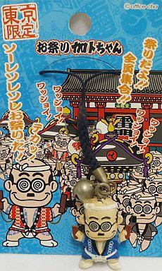 【中古】小物(キャラクター) お祭り加トちゃん ねつけ 「東京限定 加トちゃん」