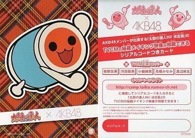 【中古】小物(女性) 太鼓の達人Wii 決定版 TVCMメイキング視聴シリアルコードカード 「太鼓の達人×AKB48 プレゼントキャンペーン」