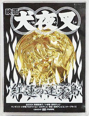 【中古】小物(キャラクター) 犬夜叉 メダル 「映画犬夜叉 紅蓮の蓬莱島」