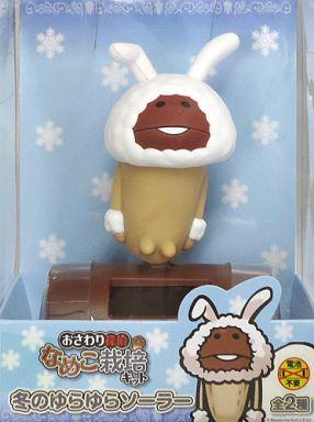 【中古】小物(キャラクター) 白ウサギなめこ 冬のゆらゆらソーラー 「おさわり探偵なめこ栽培キット」