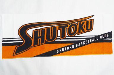 【中古】タオル・手ぬぐい(キャラクター) 秀徳高校 スポーツタオル 「黒子のバスケ」