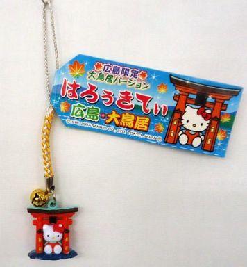 【中古】キーホルダー・マスコット(キャラクター) キティ(大鳥居) ご当地キティ根付け 「ハローキティ」 広島限定