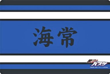 【中古】マウスパッド(キャラクター) 海常 大判マウスパッド Part.2 「黒子のバスケ」