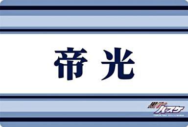 【中古】マウスパッド(キャラクター) 帝光中 大判マウスパッド Part.2 「黒子のバスケ」