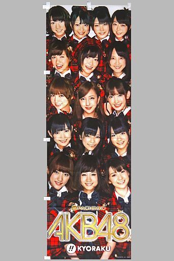 【中古】ポスター・タペストリー(女性アイドル) チームサプライズ 店頭用のぼり旗 「CRぱちんこAKB48」