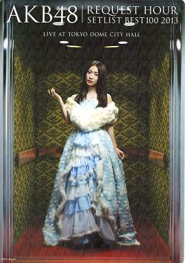 [単品] 大島優子(ドレス衣装) 豪華卓上スタンドパネル 「AKB48 リクエストアワー セットリストベスト100 2013 初回生産限定スペシャルDVD BOX」同梱特典