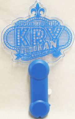【中古】小物(男性) SUPER JUNIOR-K.R.Y. ペンライト 「SUPER JUNIOR-K.R.Y. SPECIAL WINTER CONCERT in BUDOKAN」 日本武道館会場限定チケット特典