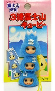 【中古】キーホルダー・マスコット(キャラクター) 3連富士山キューピー 根付 「地域限定QPマスコット」 富士山限定