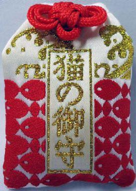 【中古】神社関連(キャラクター) 猫の御守 「ビデオ&DVD 猫の恩返し」 予約特典