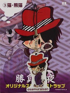【中古】ストラップ(男性) 3.おさむらいさん 猫・熊猫Ver. オリジナルステンレスストラップ 「CD 勝負前夜」 数量限定購入特典
