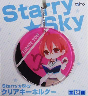 土萌羊 クリアキーホルダー 「Starry☆Sky」