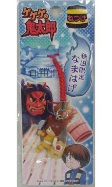 【中古】キーホルダー・マスコット(キャラクター) 鬼太郎(なまはげ) 根付 「ゲゲゲの鬼太郎」 秋田限定