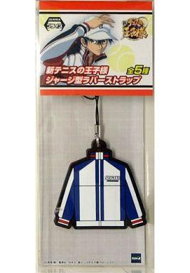 【中古】ストラップ(キャラクター) 青学 ジャージ型ラバーストラップ 「新テニスの王子様」