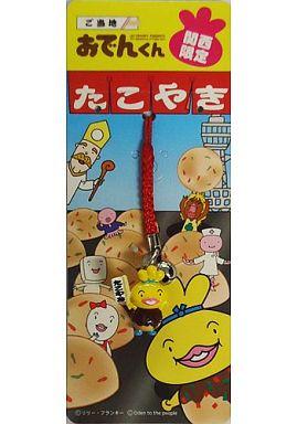 【中古】キーホルダー・マスコット(キャラクター) おでんくん(たこやき) 根付け(レッド) 「ご当地おでんくん」 大阪限定
