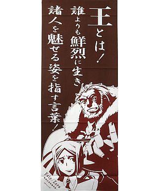 【中古】タオル・手ぬぐい(キャラクター) F.ライダー陣営 名言手ぬぐい 「Fate/Zero -第四次聖杯戦争展-」 イベント記念グッズ