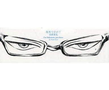【中古】ブックカバー・しおり(キャラクター) 坂本 しおり(12cm定規) 「コミックス 坂本ですが? 2巻」 初回限定特典